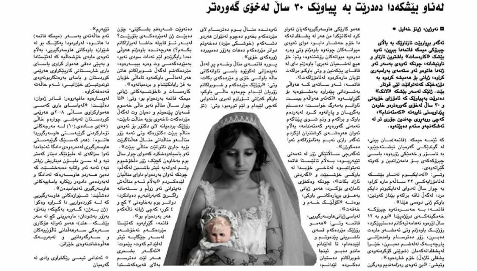 Fatima's Story: The fate of a girl who suffered under an earlymarriage